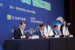농촌경제연구원, '신재생에너지 활용 농업 에너지 자립·전환 업무협약' 체결