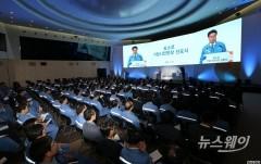 최정우 회장, '기업시민' 선포…포스코 '더 나은 사회' 앞장서