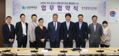 신한대-한국콘텐츠진흥원, 콘텐츠 분야 우수인재 양성 MOU체결
