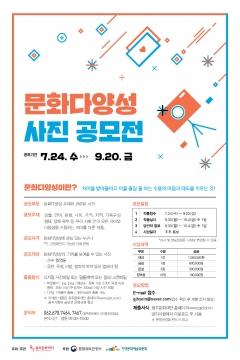 광주문화재단, '문화다양성 사진 공모전' 개최