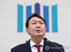 """윤석열 """"부정부패권력형 비리 외면말고 당당히 맞서야"""""""