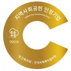 한국사회복지협의회, 지역 사회공헌 기업에 '인정마크' 수여
