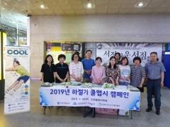 인천 미추홀구, 온실가스 감축 위한 쿨맵시 캠페인 실시