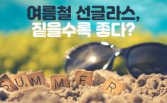 여름철 선글라스, 짙을수록 좋다?