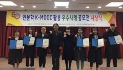 대구한의대, 한국형 온라인 공개강좌 사업 선정