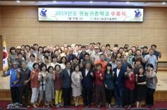 경산시, '2019년도 귀농귀촌학교 수료식' 열어
