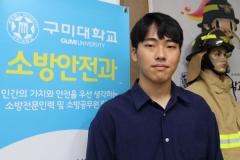 '2019 경북소방공무원 공채'에 구미대 홍원기 학생 최연소 합격