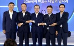 경북도, 경북형 일자리 첫 모델로 LG화학과 협약