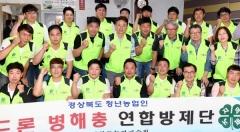 경북도, '드론 병해충 연합방제단' 출범