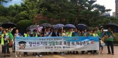 수성구, 폭염피해예방 양산쓰기 홍보 캠페인 실시