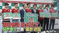 '하나원큐 팀 K리그' 유벤투스전 '쏠린 관심'