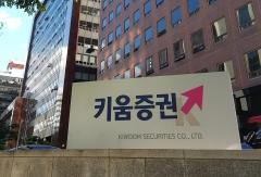 키움증권, 고용부 주관 '대한민국 일자리 으뜸기업' 선정