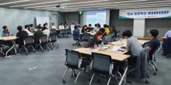인천항만공사, `전사 경영혁신 워크숍` 개최