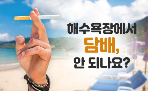 해수욕장에서 담배, 안 되나요?