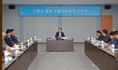 고흥군, 군 소재 일본 수출기업과 간담회 개최