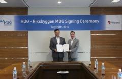 HUG, 스웨덴 주택협동조합과 연구협력 MOU 체결
