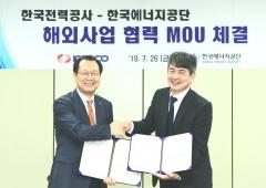 한국에너지공단-한국전력, '해외사업 협력체계 구축' MOU 체결