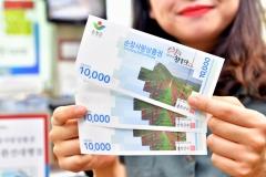 순창사랑상품권 8월 1일 본격 판매