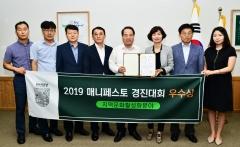 담양군,  '2019 매니페스토 우수사례 경진대회' 우수상 수상