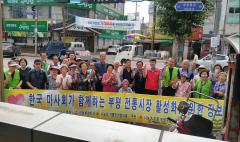 마사회 인천부평지사, 전통시장 활성화 장보기 행사 실시