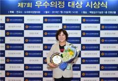 서울시의회 봉양순 의원, `제7회 우수의정대상` 수상