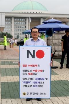 이용범 인천시의회 의장, 日 수출규제 철회 촉구 국회 정문 앞  1인 시위
