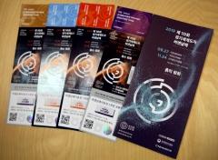 한국도자재단, '2019 경기세계도자비엔날레' 입장권 사전예매 개시