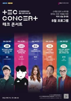 경기도·경기콘텐츠진흥원, '8월의 TEC콘서트' 5가지 인문·교양 강연 펼쳐