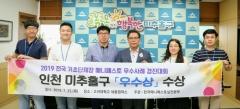 인천 미추홀구, '전국 매니페스토 우수사례 경진대회' 우수상 수상