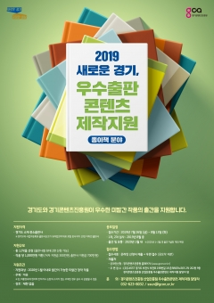 경기도·경기콘텐츠진흥원, '자금 모자라 빛을 못 본 우수콘텐츠' 출판 지원