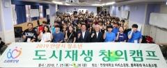 안양시, 청소년·대학생 대상 '도시재생 창의캠프' 개최