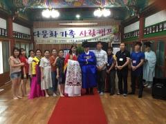 순천시, '다문화 가족사랑 캠프' 열어