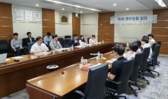 HUG, 청년 아이디어 청취 위한 청년포럼 개최