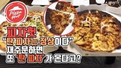 """피자헛 """"탄 피자는 정상이다"""" 재주문하면 또 '탄 피자'가 온다고?"""