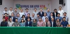 순천대학교, '2019 하계 보직자 워크숍' 개최