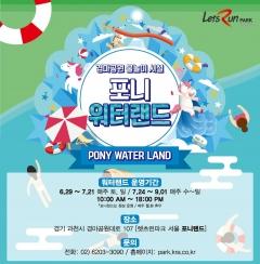한국마사회 렛츠런파크 서울, '포니워터랜드 풀 사이드 파티' 개최