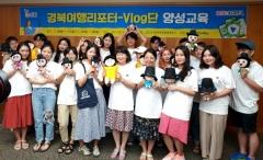 경북관광공사, 경북의 영상미 홍보할 Vlog단 본격 활동