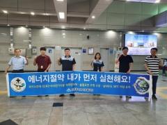 인천 미추홀구, 여름철 에너지절약 및 청렴문화 확산 캠페인 실시