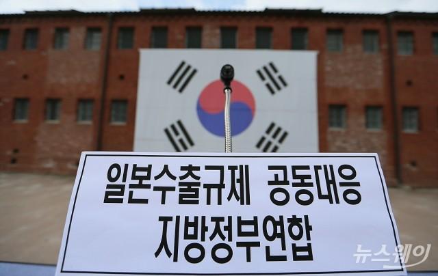 [NW포토]지방정부연합 주최 '국제질서 위반하는 경제보복 중단하라'