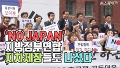 지방정부연합, 항일 역사의 현장에서 'NO JAPAN' 불매운동 결의