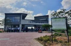 한국어촌어항공단, 고창군 두어마을복합센터 개관식 가져