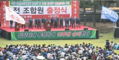 현대·기아차 노조, 파업 투표 가결