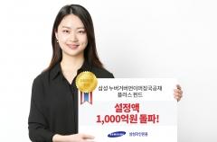 '삼성 누버거버먼이머징국공채플러스 펀드' 수탁고 1000억원 돌파