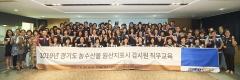 경기도, 광역 최초 '농수산물 원산지표시 감시원' 출범