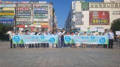성남시, 야탑역 광장서 '여름철 에너지 절약 캠페인' 벌여