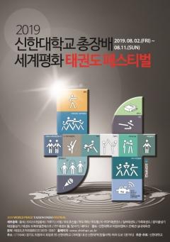 신한대, `세계평화태권도 페스티벌` 개최...40개국 1만여명 참가