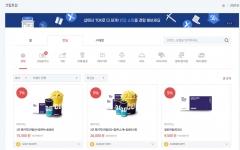 """미탭스플러스 """"국내 최초 가상화폐 결제 크립토샵 공식 오픈"""""""