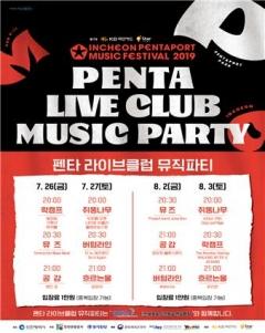인천시-인천관광공사, '2019 인천펜타포트 음악축제' 개최