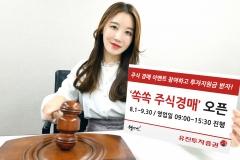 """""""경매로 삼성전자 주식 사보세요"""" 유진투자증권, '쏙쏙 주식경매' 이벤트 개최"""