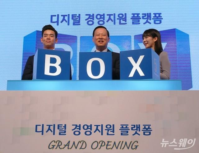 [NW포토]58주년 기업은행, 디지털 경영지원 플랫폼 'BOX' 출시